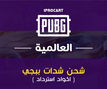 PUBG Redeem